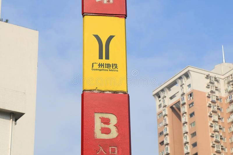 Segno Cina del sottopassaggio della metropolitana di Canton immagine stock libera da diritti