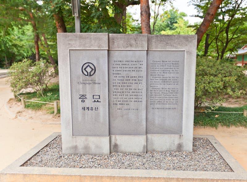 Segno dell'Unesco del santuario di Jongmyo Seoul, Corea fotografia stock libera da diritti