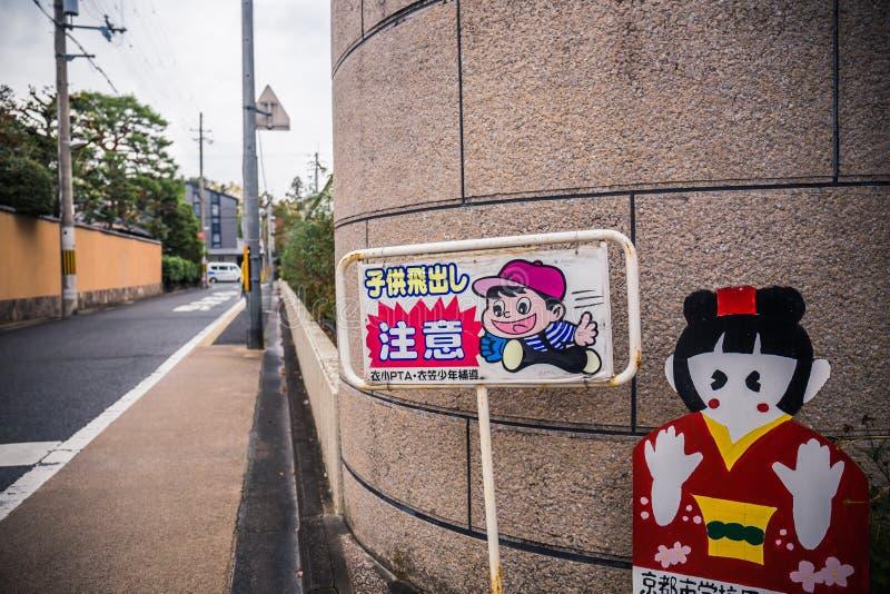 Segno giapponese della scuola fotografia stock
