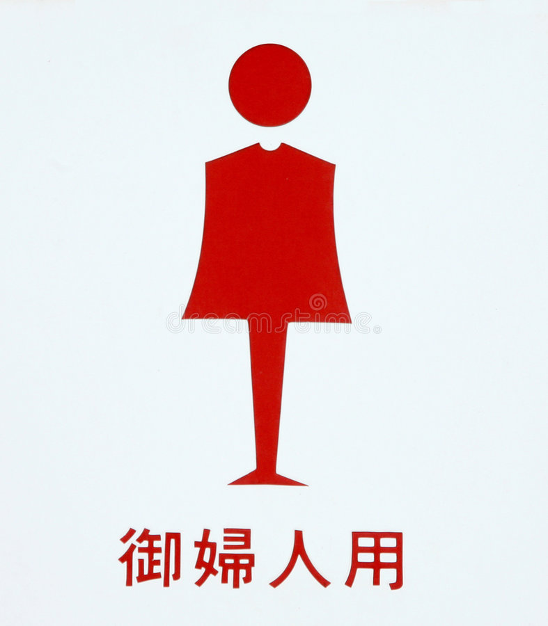 Segno giapponese della stanza da bagno per le donne for Stanza giapponese
