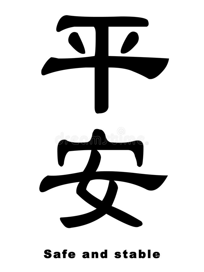 Seguro e estábulo no chinês ilustração stock