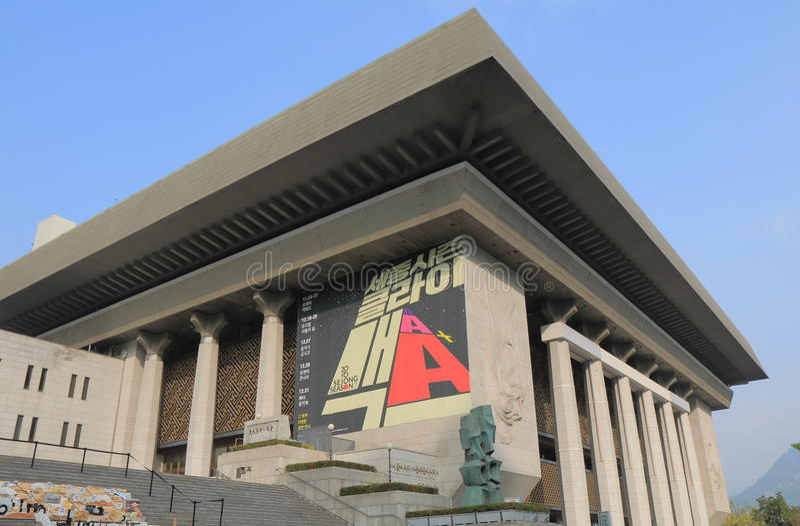Sejong Center para Art Seoul Korea de ejecución fotografía de archivo libre de regalías