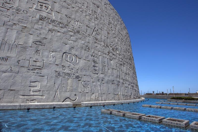 Sekcja nowożytne grawerować ulgi na exter ścianach Aleksandria biblioteka w Aleksandria, Egipt fotografia stock