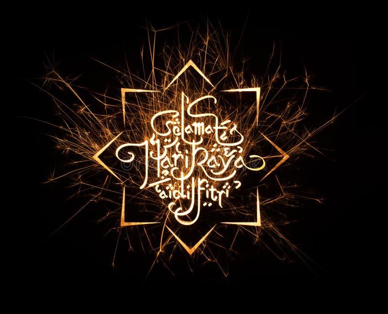 Selamat Hari Raya赖买丹月问候 皇族释放例证