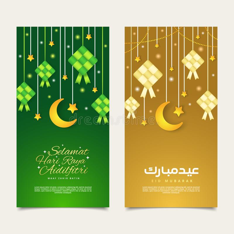 Selamat Hari Raya Aidilfitri贺卡横幅 也corel凹道例证向量 垂悬的ketupat和月牙与星,诗歌选在绿色 库存例证