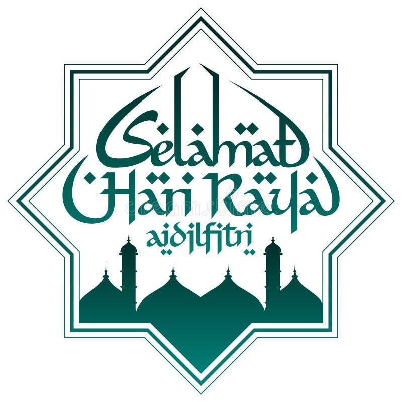 Selamat Hari Raya Idul Fitri Is Another Language Of Happy Eid Mubarak In Indonesian Cartoon Muslim Family Celebrating Eid Al Fitr Stock Vector Illustration Of Character Islamic 147300883