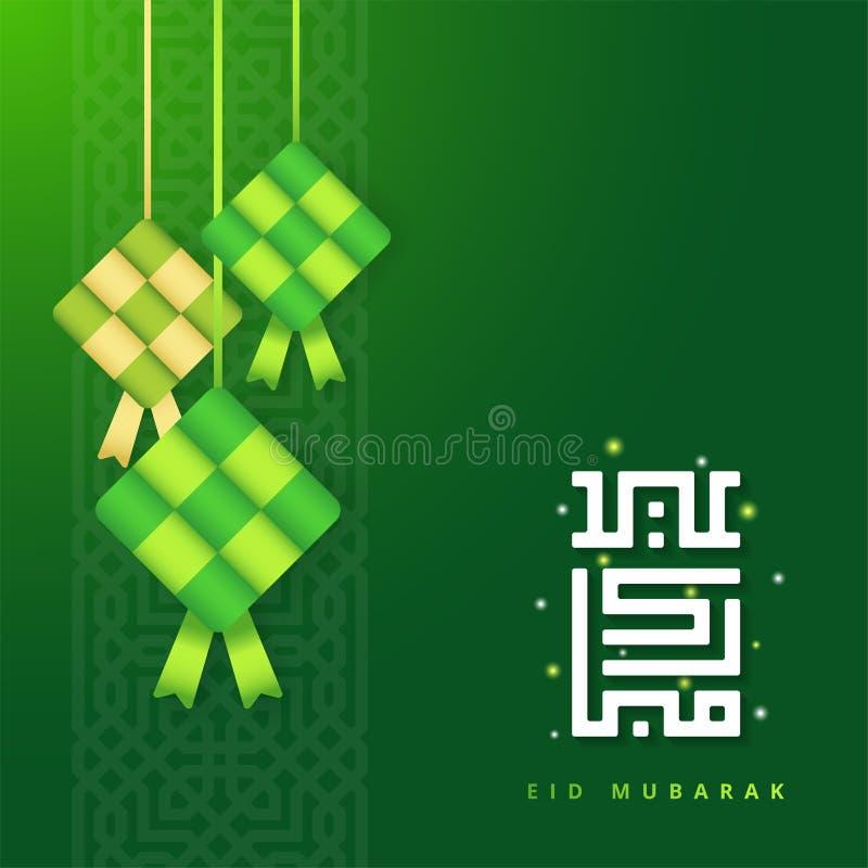 Selamat Hari Raya Aidilfitri kartka z pozdrowieniami sztandar Wektorowy ketupat z Islamskim wzorem na zielonym tle Podpis: Zamoco ilustracja wektor