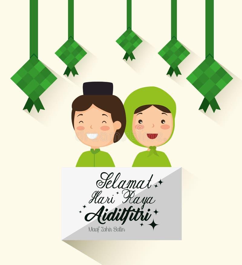 Selamat hari raya aidilfitri stock illustration