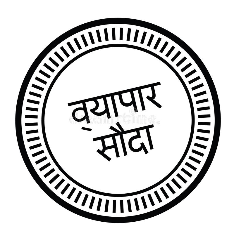 Sello comercial del trato en hindi libre illustration