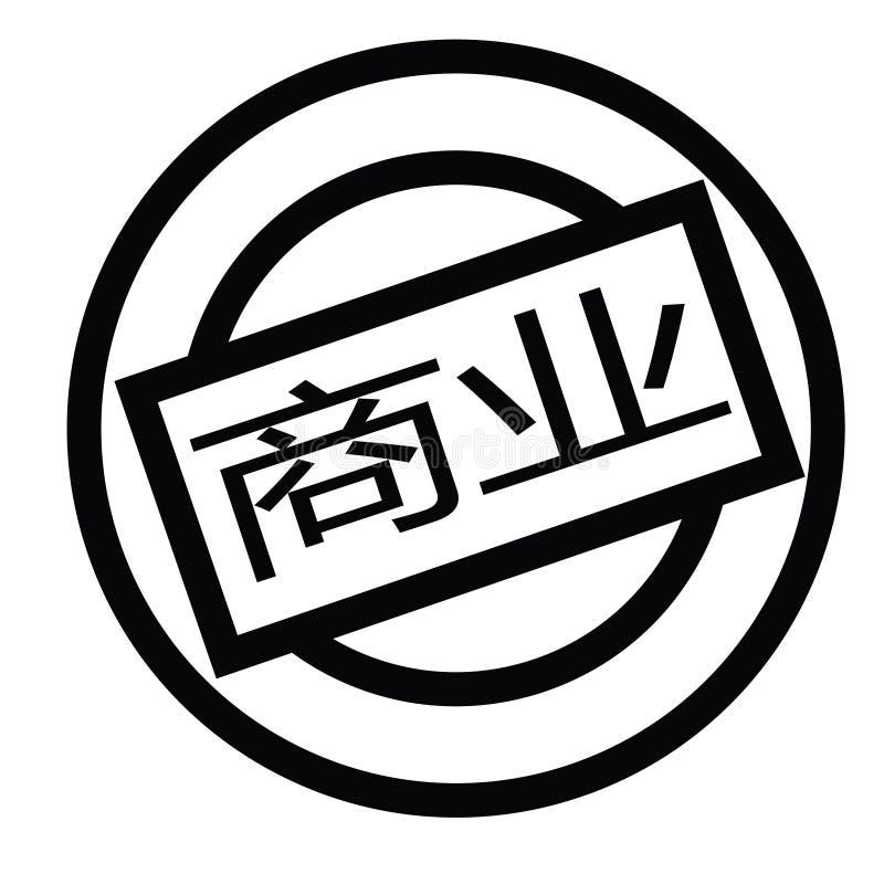 Sello comercial en chino stock de ilustración
