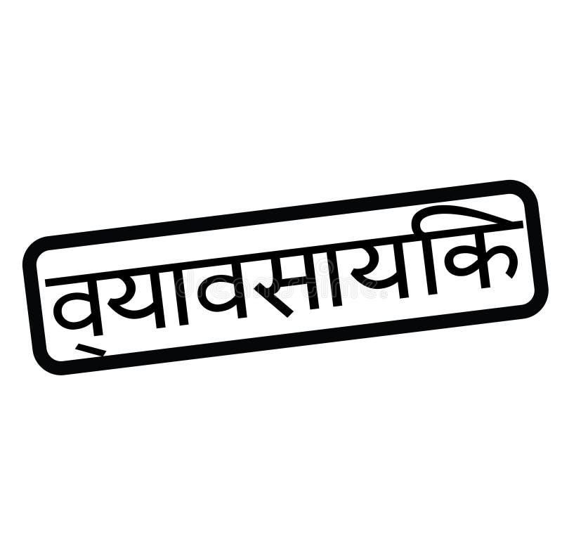 Sello comercial en hindi libre illustration