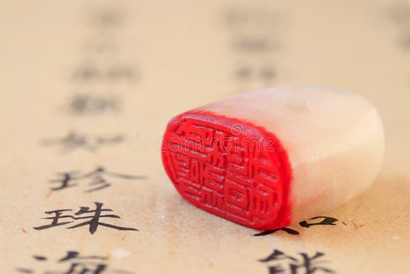 Sello de piedra chino fotos de archivo libres de regalías