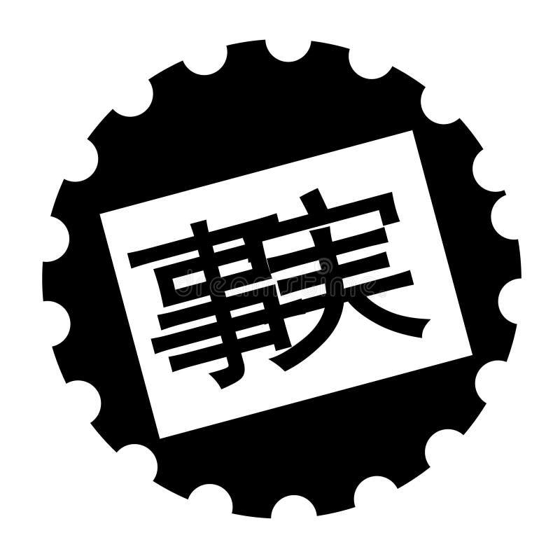 Sello del negro del hecho ilustración del vector