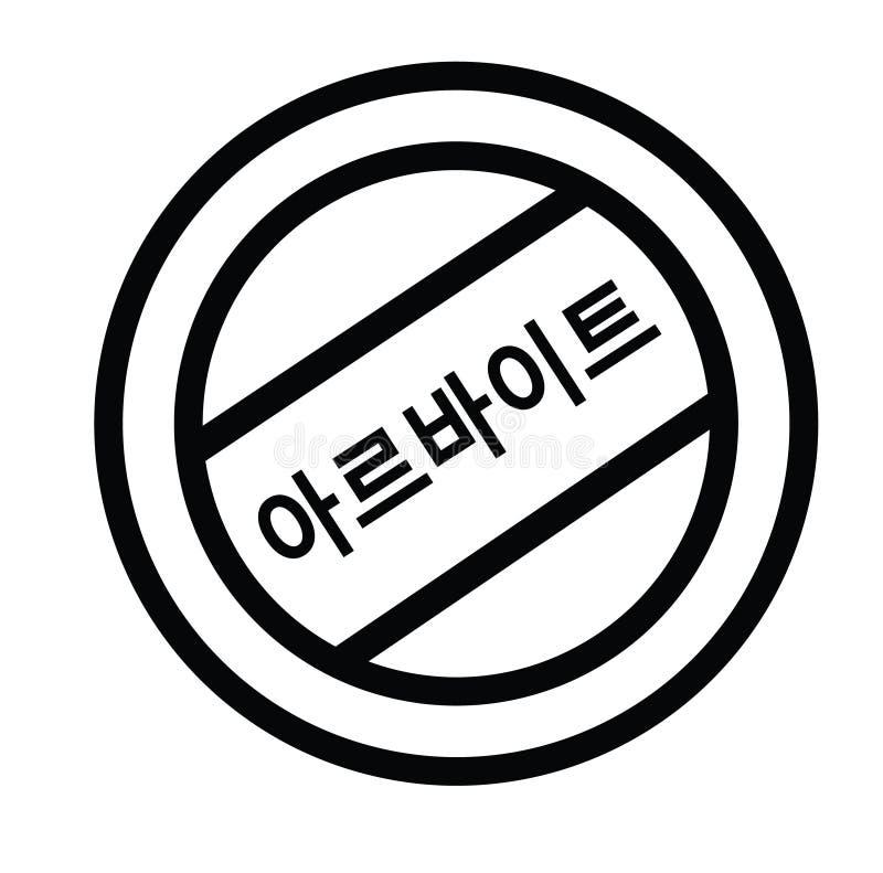 Sello del trabajo a tiempo parcial en coreano libre illustration