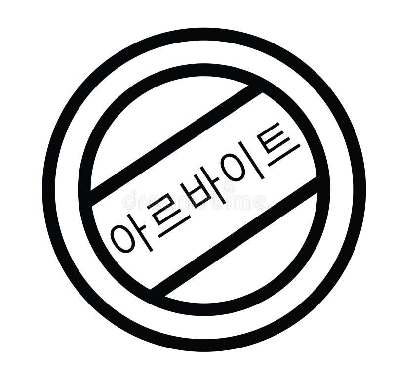 Sello del trabajo a tiempo parcial en coreano stock de ilustración