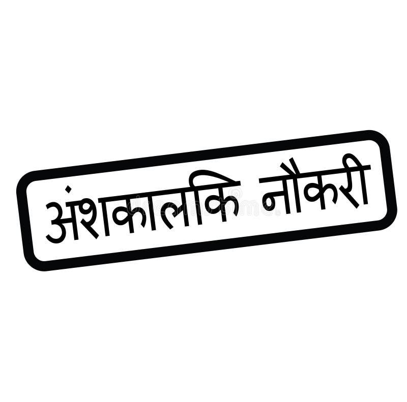 Sello del trabajo a tiempo parcial en hindi stock de ilustración