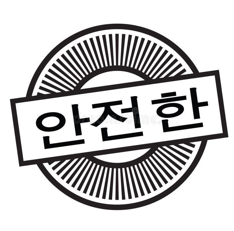 Sello libre del riesgo en coreano stock de ilustración