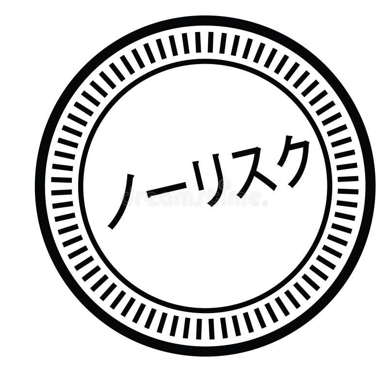 Sello libre del riesgo en japonés ilustración del vector