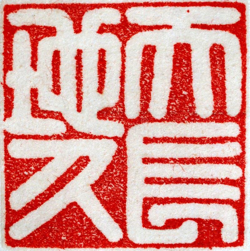 Sello que dice afortunado chino - junto por siempre fotos de archivo