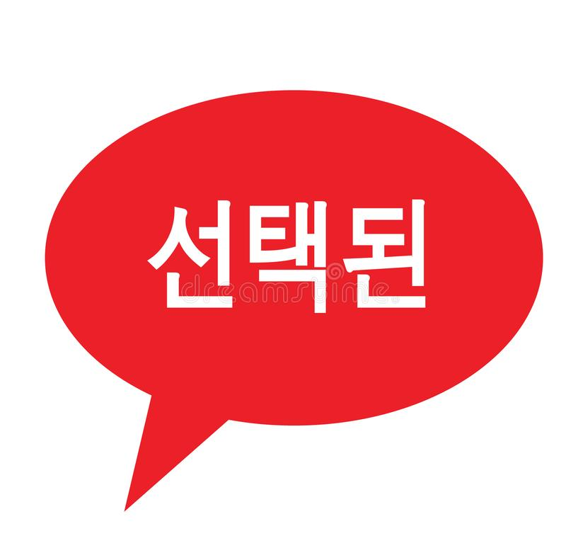 Sello seleccionado en coreano libre illustration