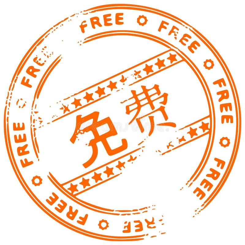Selo de Grunge LIVRE - chinês ilustração do vetor