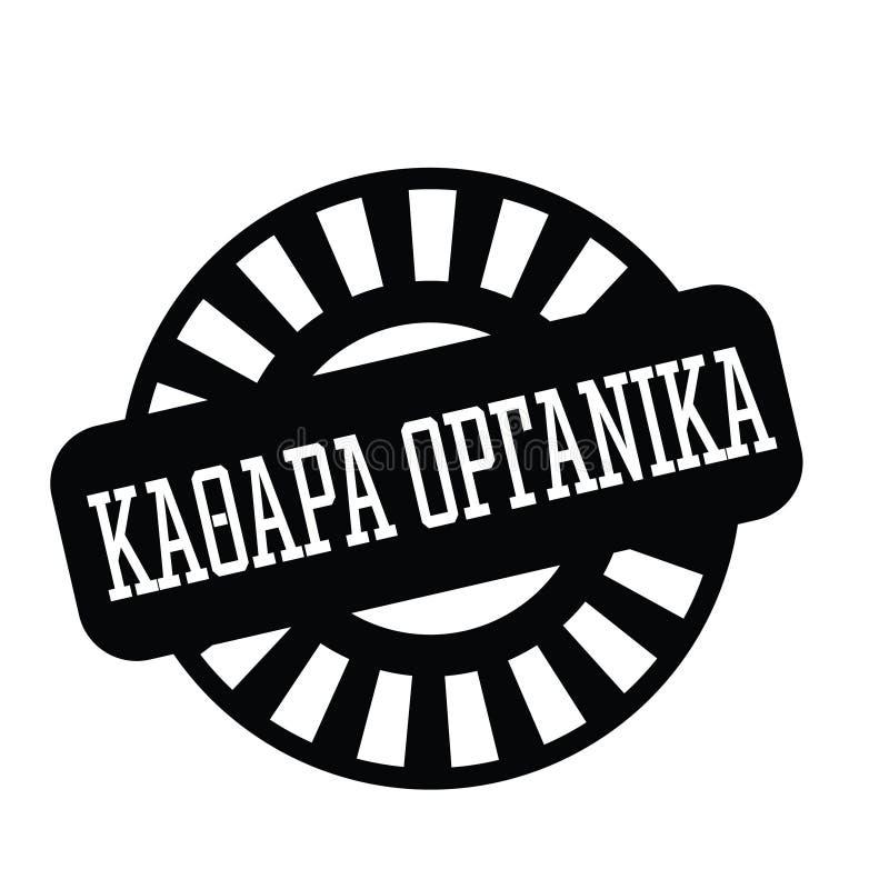 Selo orgânico puro no grego ilustração stock