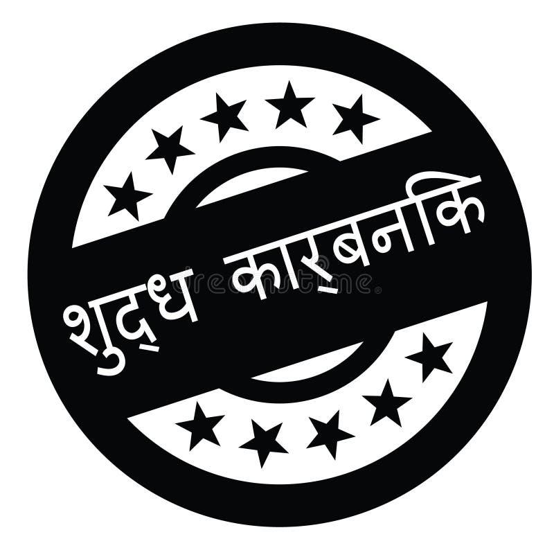 Selo orgânico puro no hindi ilustração royalty free