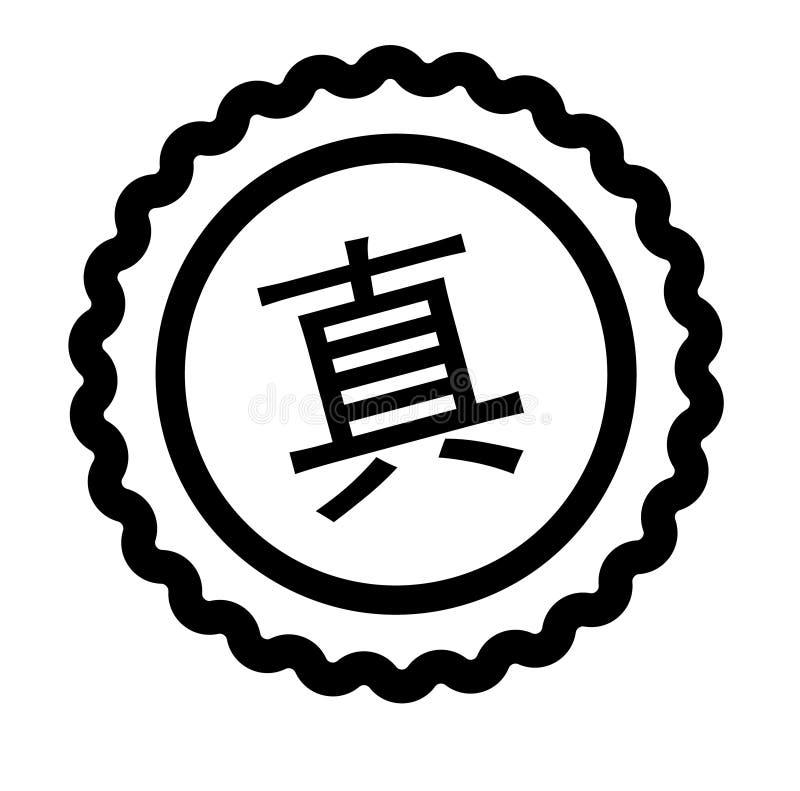 Selo preto verdadeiro ilustração do vetor