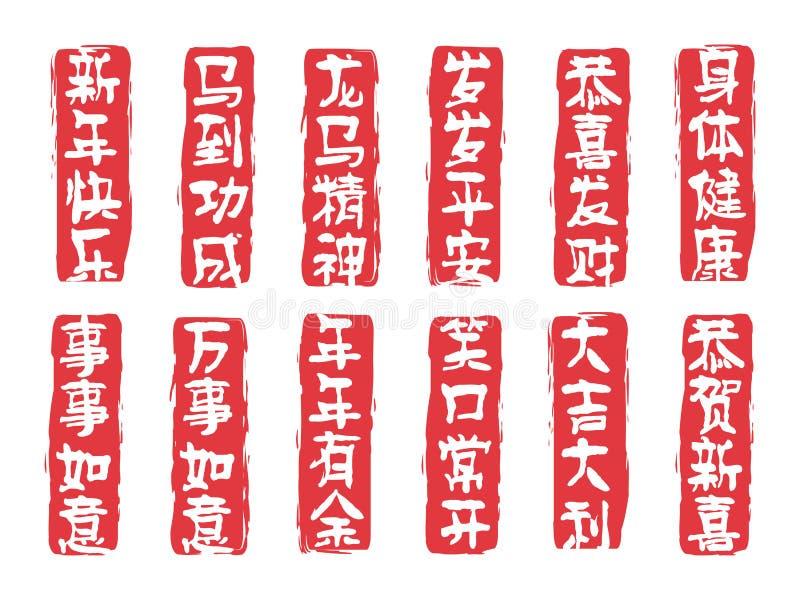 Selos chineses do ano novo