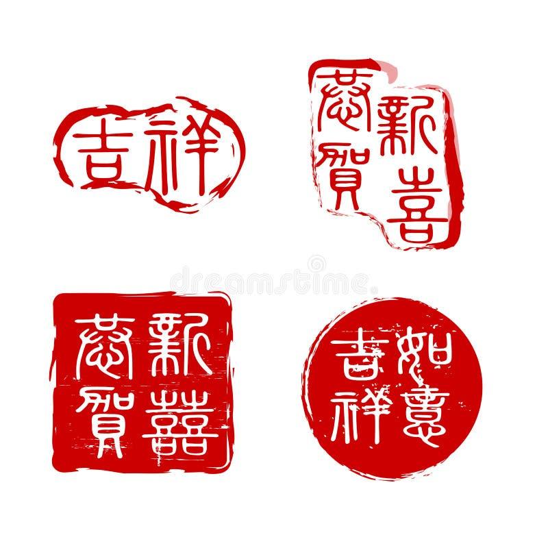Selos do chinês tradicional ilustração stock