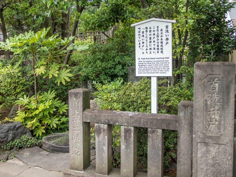 Sengakuji寺庙,很好洗涤东京,日本, Kubi新井的头,坟墓47 Ronins 库存图片