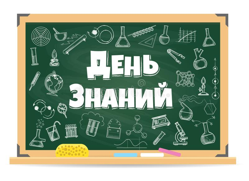 September-Schultaghintergrund vektor abbildung
