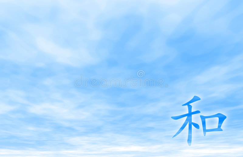 Serenity - Chinese Calligraphy. Serenity Chinese Calligraphy On Clear Blue Skies stock illustration