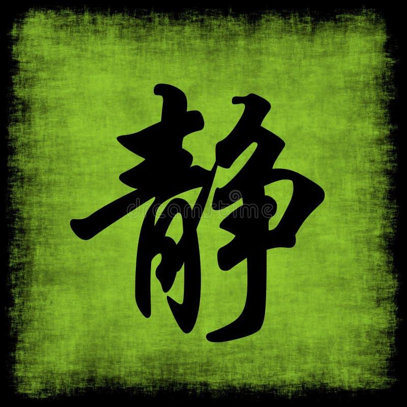 Serenity Chinese Calligraphy Set. Serenity Chinese Calligraphy Symbol Grunge Background Set stock illustration