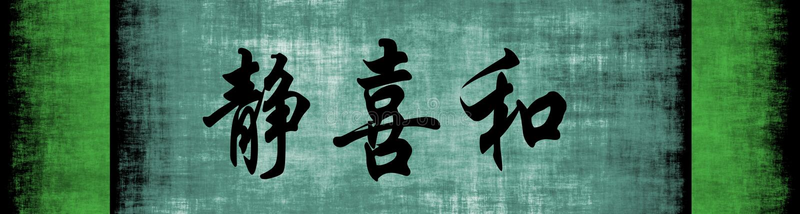 Serenity Happiness Harmony Chinese Motivational Ph vector illustration