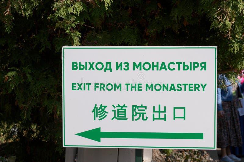 SERGIEV POSADA ROSJA, WRZESIEŃ, -, 09, 2018: pointer «z monasteru « zdjęcie royalty free