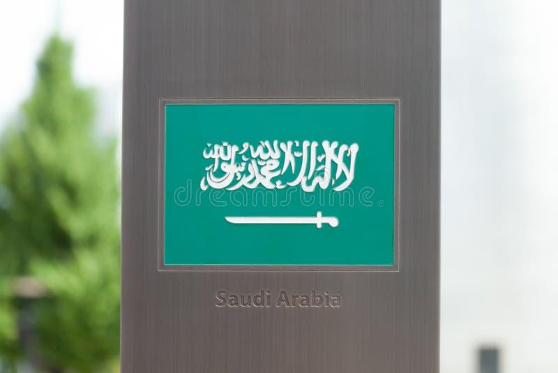 Serie de banderas nacionales en el polo - la Arabia Saudita fotos de archivo libres de regalías