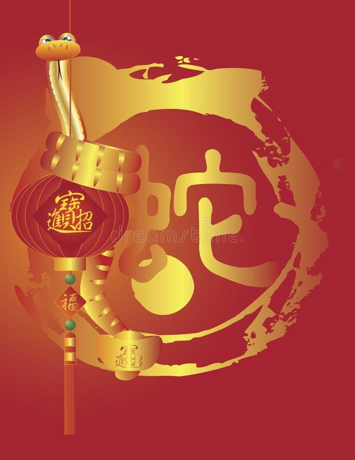 Serpent sur l'illustration chinoise de lanterne d'an neuf illustration libre de droits