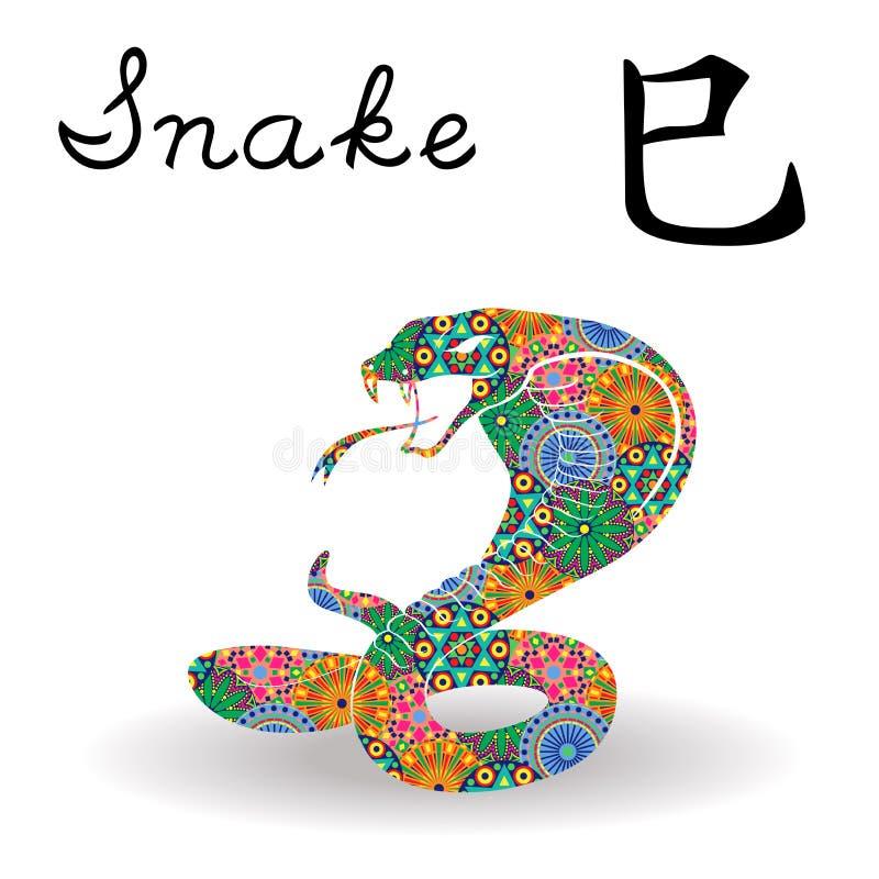 Serpiente china de la muestra del zodiaco con las flores geométricas del color libre illustration