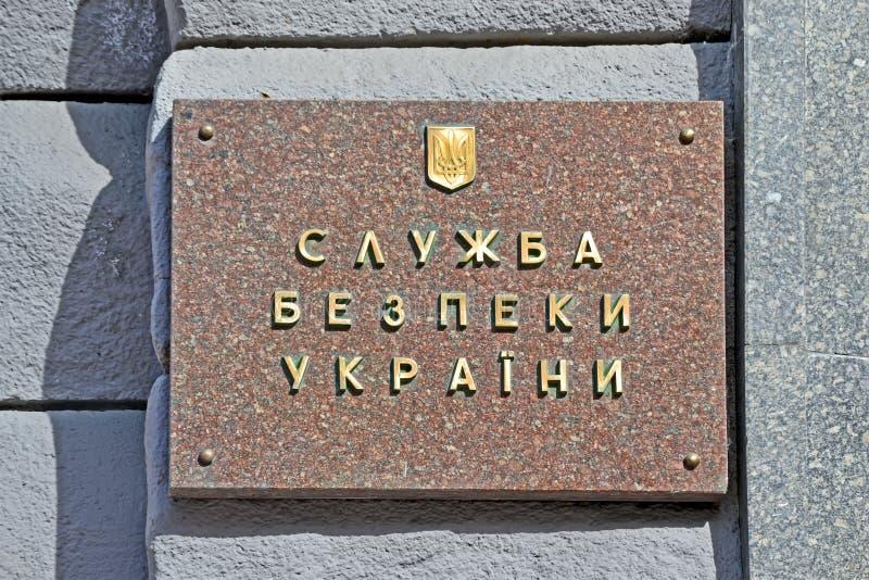 Servi?o de seguran?a de Ucr?nia, Kiev Mensagem na parede de pedra na l?ngua ucraniana no dia ensolarado, fotografia de stock royalty free