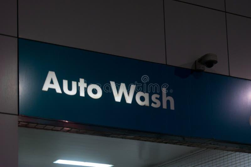 Services automatiques de station de lavage - signe de panneau d'affichage avec le texte blanc photos libres de droits