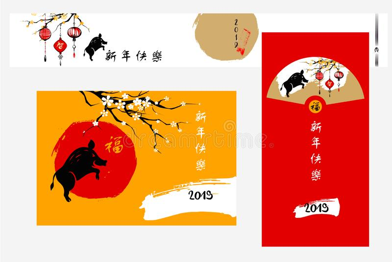 Set banner with silhouette boar with lantern and sakura. Hieroglyph translate Happy New Year. Chinese Party 2019 stock illustration