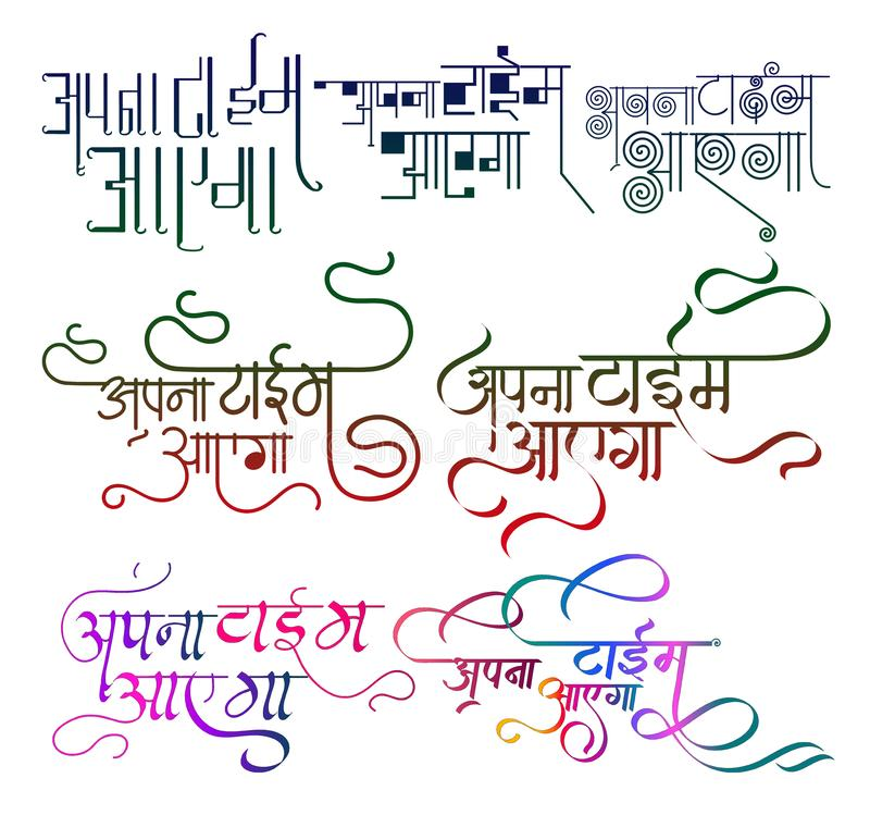 Set di 6 T Shirt Design in Hindi Calligraphy Stock image illustrazione vettoriale