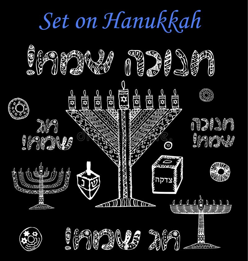 Set on Hanukkah doodle. Donuts, tzedaka, dreidl, savivon, chanukiah, menorah. Inscriptions in Hebrew Hanukkah Sameah. Hand draw. royalty free illustration