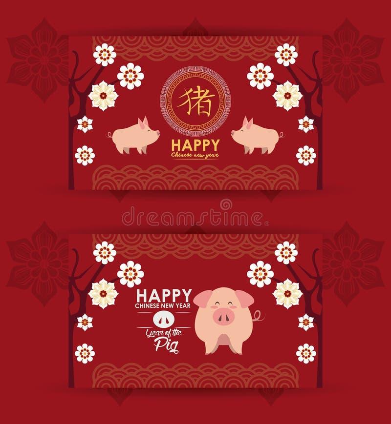 Set karta szczęśliwy chiński nowy rok ilustracja wektor