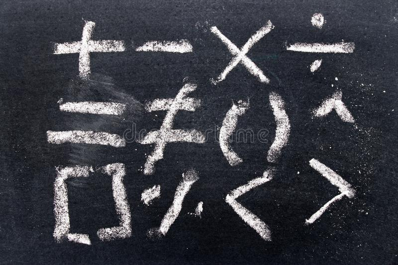 Set of math symbol draw by chalk on black board stock images
