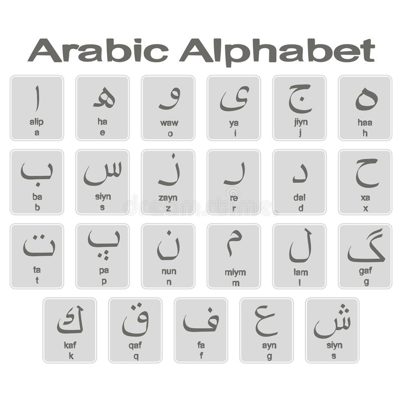 Set of monochrome icons with arabic alphabet stock illustration