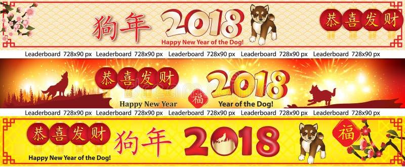 Set sieć sztandary dla Chińskiego nowego roku pies royalty ilustracja