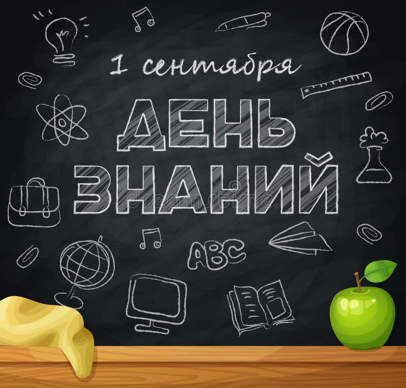 1° settembre, giorno di conoscenza Fondo sulla lavagna nera con gli elementi della scuola royalty illustrazione gratis