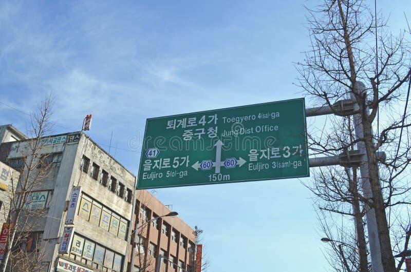 Seul, Corea del Sur: Calle de Seul con las señales y los coches de tráfico imágenes de archivo libres de regalías